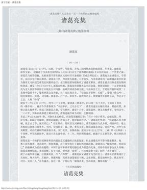 诸子百家·诸葛亮集.pdf