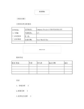 立项可行性分析报告.doc