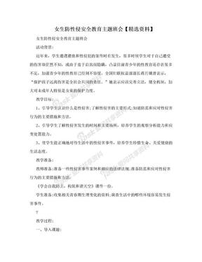 女生防性侵安全教育主题班会【精选资料】.doc