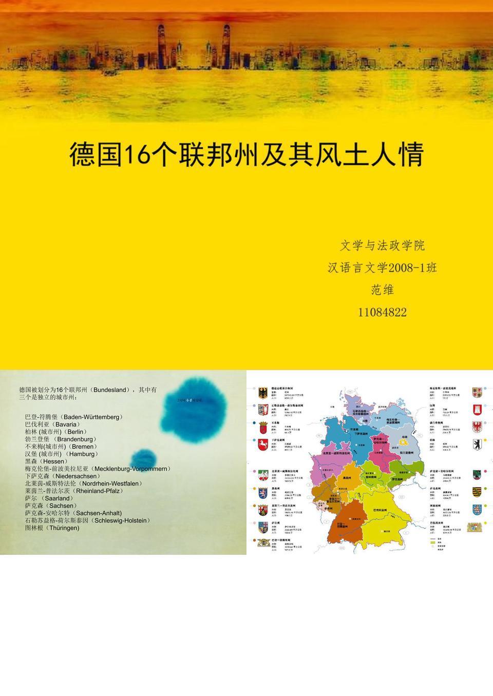 德国16个联邦州及其风土人情.ppt