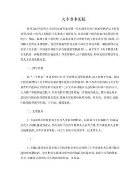 大丰市中医院培养基层中医药人才的培训方案.doc
