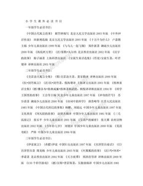 小学生课外必读书目 一年级学生必读书目: 《中国古代寓言故事》 邶笪钟 .doc