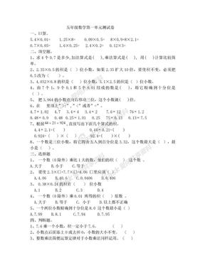 青岛版小学数学五年级上册第一单元小数乘法测试题.doc