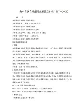 山东省饮食油烟排放标准DB37 597—2006.doc
