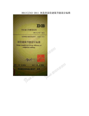 DB13(J)63-2011 河北省居住建筑节能设计标准.doc