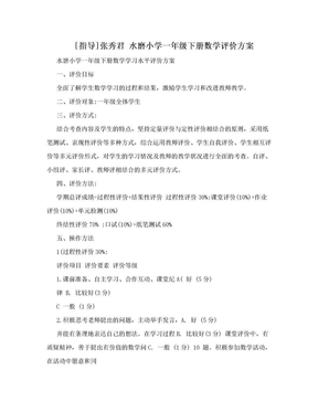 [指导]张秀君  水磨小学一年级下册数学评价方案.doc