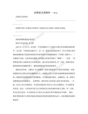 法律论文资料库---wcy.doc