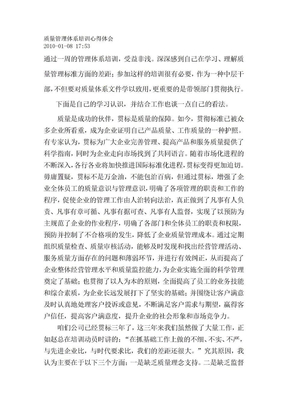 质量管理体系培训心得体会.doc