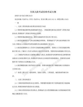 全国人防考试结构考试大纲.doc