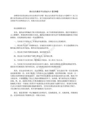 黄山安全教育平台登录入口【官网】.docx