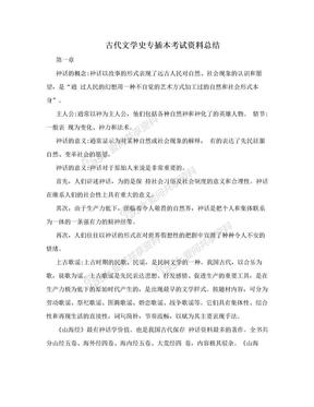 古代文学史专插本考试资料总结.doc