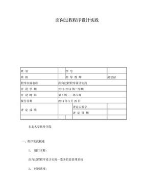 东北大学C语言实验报告 火车票售票系统 附代码.doc