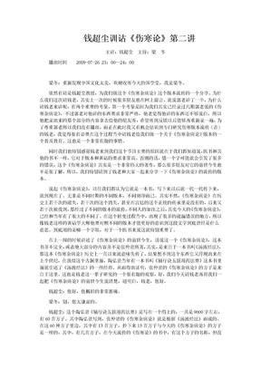 钱超尘训诂伤寒论第二讲.doc