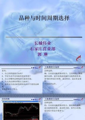 期货训练:品种与时间周期选择(郭琳).ppt