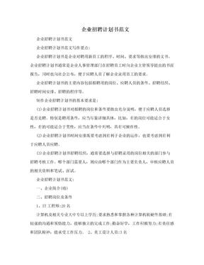 企业招聘计划书范文.doc