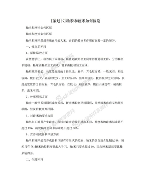 [策划书]籼米和粳米如何区别.doc
