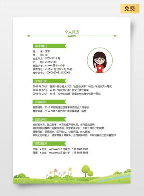 多彩儿童双页简历模板(23).docx