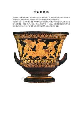 古希腊瓶画,波斯细密画,日本浮世绘.doc