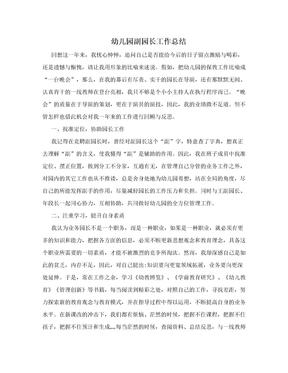 幼儿园副园长工作总结.doc