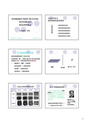 纳米材料第二章基本特性rr.pdf