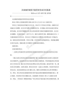 企业规章制度不能变更劳动合同条款.doc