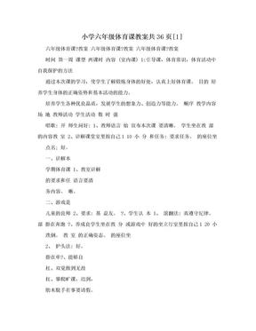 小学六年级体育课教案共36页[1].doc