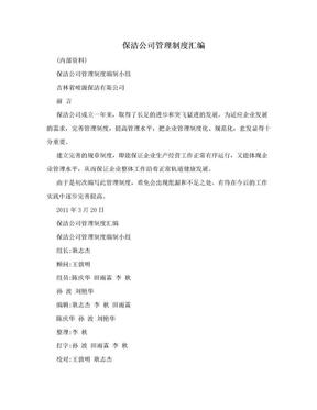 保洁公司管理制度汇编.doc