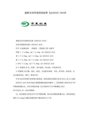 最新室内环境国家标准《gb50325-2010》.doc