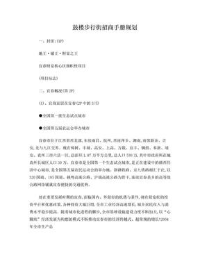 鼓楼步行街招商手册规划118337775.doc