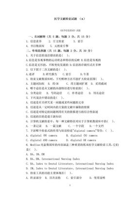医学文献检索试题(含答案).doc