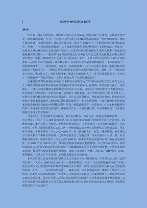 欧洲中世纪简史翻译绪论至第一章.docx