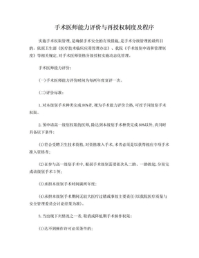 手术医师能力评价与再授权制度及程序.doc