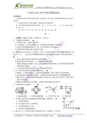 浙江省宁波市2012年中考科学模拟试卷.doc