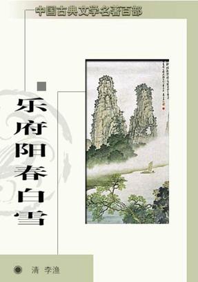 《乐府阳春白雪》(清)李渔.pdf