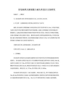 青岛海湾大桥混凝土耐久性设计方案研究.doc
