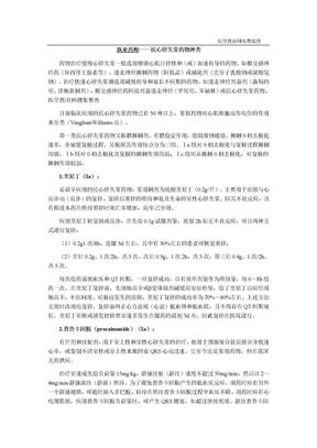 执业药师——抗心律失常药物种类.doc