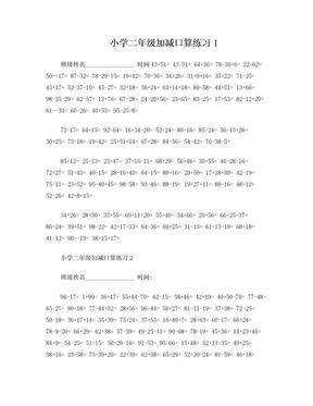 小学二年级加减数学口算练习题.doc