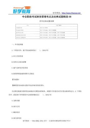 中会职称考试财务管理考点及经典试题精选08.doc
