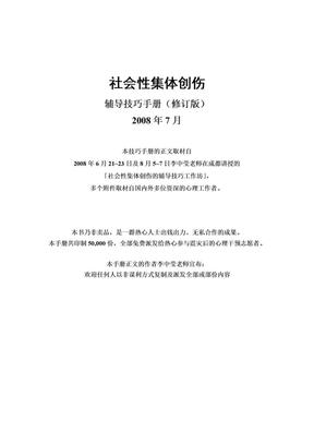 李中莹社会性集体创伤辅导技巧手册