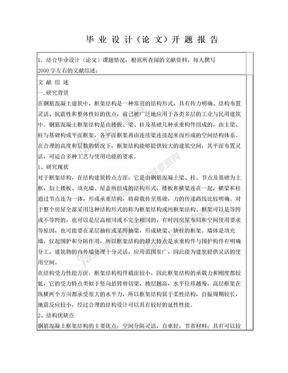 土木工程开题报告.doc