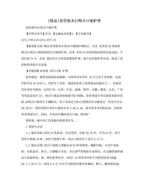 [精品]食管癌术后吻合口瘘护理.doc