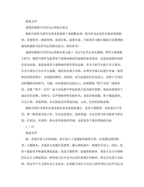 强党性敢担当有作为心得体会范文.doc