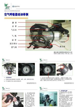 空气呼吸器培训举例.ppt