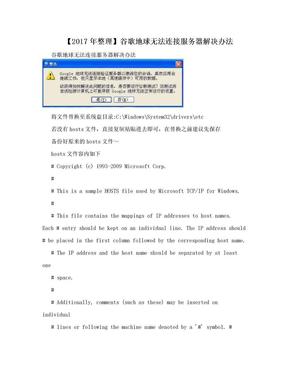 【2017年整理】谷歌地球无法连接服务器解决办法.doc