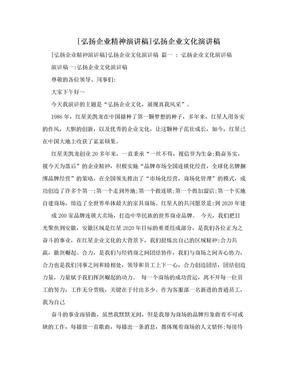 [弘扬企业精神演讲稿]弘扬企业文化演讲稿.doc
