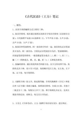 《古代汉语》(王力)笔记.doc