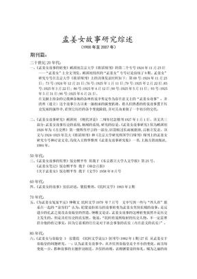 孟姜女故事研究综述.doc
