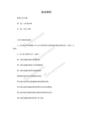 2013年临床路径管理手册.doc