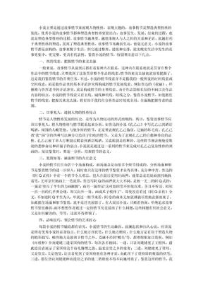 小说情节鉴赏的策略.doc