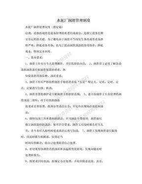 水泥厂润滑管理制度.doc